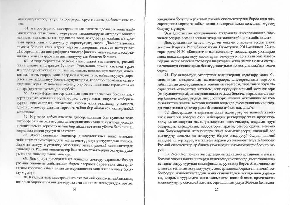 резюме кыргыз тилинде